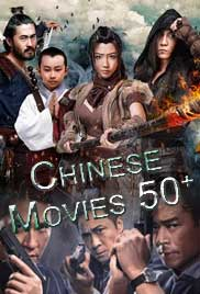 Chinese Movies Collection