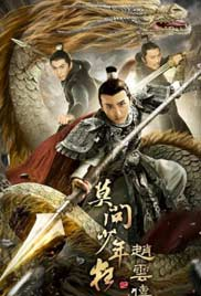 The Legend of Zhao Yun