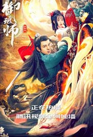 League of Gods: Soul Master
