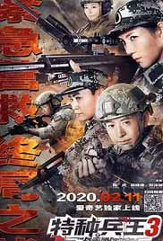 Special Forces King 3: Battle Tianjiao