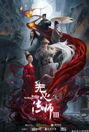 Wu Xin: The Monster Killer 3