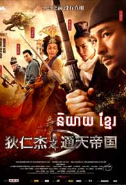 Detective Dee: Mystery of the Phantom Flame, Andy Lau