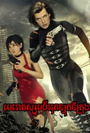 Resident Evil: Retribution, Action, Horror, Sci-Fi